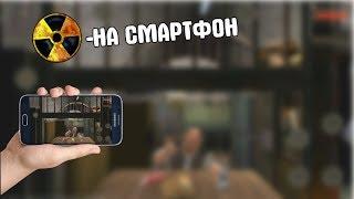 НАСТОЯЩИЙ STALKER Тень Чернобыля НА ТЕЛЕФОН. Project Stalker #1