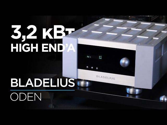 Интегрированный усилитель из Швеции Bladelius Oden