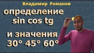 геометрия СИНУС КОСИНУС ТАНГЕНС КОТАНГЕНС 8 класс