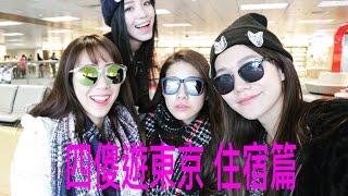 airbnb日本東京民宿 - 四傻遊東京 (住宿篇)vlog