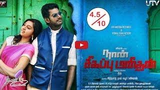 Naan Sigappu Manithan - Tamil Movie Review by Thenaali TV ( Vishal, Lakshami Menon)