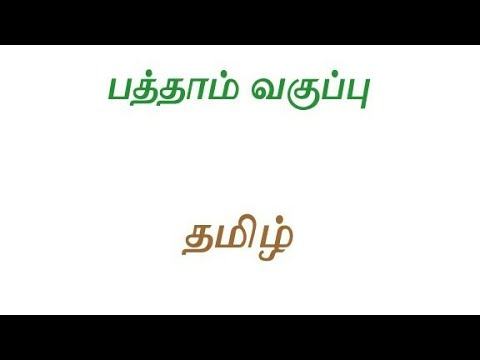 10th tamil new book 2019-2020