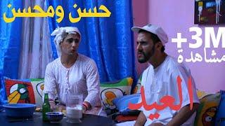 Hassan & Mohssin - Al 3id (Sketch)   (حسن و محسن - العيد (سكيتش