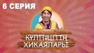 Күлпәштің хикаялары 6 серия (25.06.2017)