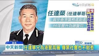 20190720中天新聞 驚恐!任達華遭刺原因曝 凶嫌疑似「捅錯人」
