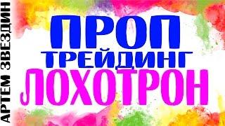 Проп трейдинг ЛОХОТРОН