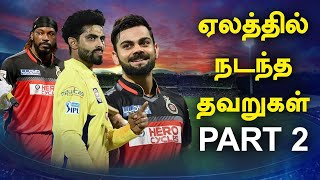 Mistakes in IPL Auction Part 2 | OneIndia Tamil