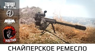 Снайперское ремесло • Поправки на ветер • ArmA 3 Серьезные игры на Тушино