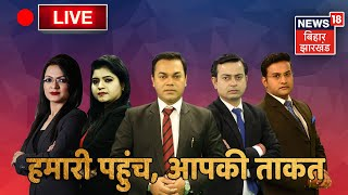 News18 Bihar Jharkhand LIVE | Bihar Jharkhand News In Hindi LIVE |आज की ताज़ा खबर