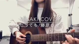 うたっても/藤原さくら (Cover)