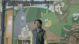 Publication Date: 2019-03-06 | Video Title: 《校園電視台》第四十一集 保良局方王錦全小學 朗誦