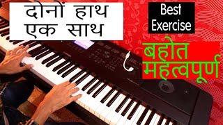 Piano Sikhiye दोनों हाथ एक साथ Best exercise Left Hand Pattern Arpeggio