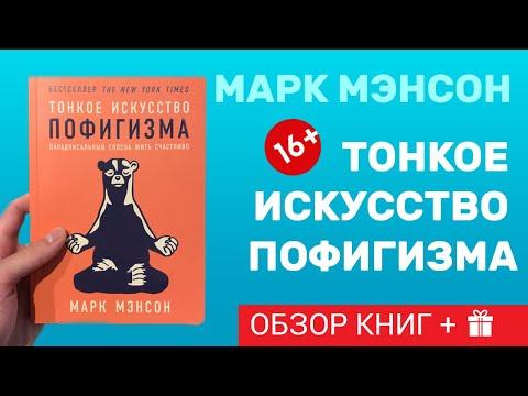 Тонкое Искусство Пофигизма. Марк Мэнсон. Обзор Книги и Подарок!