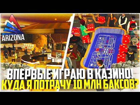 ВПЕРВЫЕ ИГРАЮ В КАЗИНО НА АРИЗОНЕ! В ПОИСКАХ НОВОЙ МАШИНЫ! - ARIZONA RP