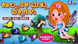 Kannada Moral Stories for Kids - ಕಾಲ್ಪನಿಕ ಮತ್ತು ಪಕ್ಷಿಗಳು | Kannada Fairy Tales | Koo Koo TV Kannada