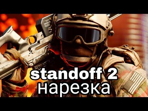 Нарезка крутых килов с Akr12 в Standoff 2|командный бой