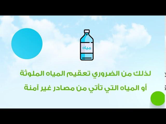 طرق تعقيم المياه الملوثة