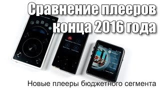 видео MP3 плееры: как выбрать лучший и какой купить mp3 плеер