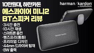 [10만원대] 하만카돈 에스콰이어 미니2 스피커 리얼리…