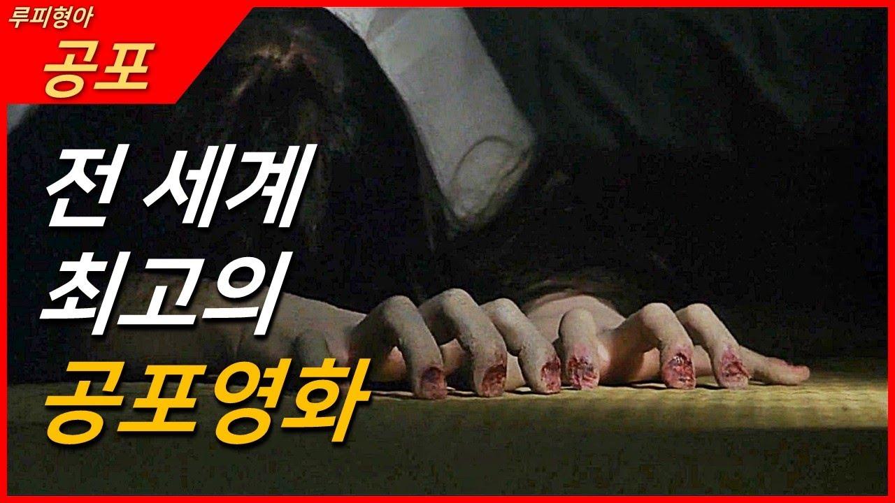 한국을 떠들썩하게 만들었던 최고의 공포영화 명작 (2부)