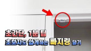 붙박이장 문, 빠찌링 달기 [페인트인포]