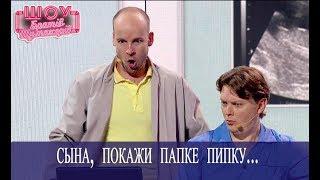 Муж с беременной женой на УЗИ // Братья Шумахеры