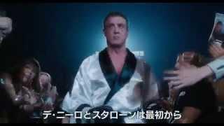 映画『リベンジ・マッチ』特別映像(betweentheropes)【HD】 2014年4月4日公開
