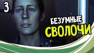 Alien: Isolation Прохождение На Русском #3 — БЕЗУМНЫЕ СВОЛОЧИ