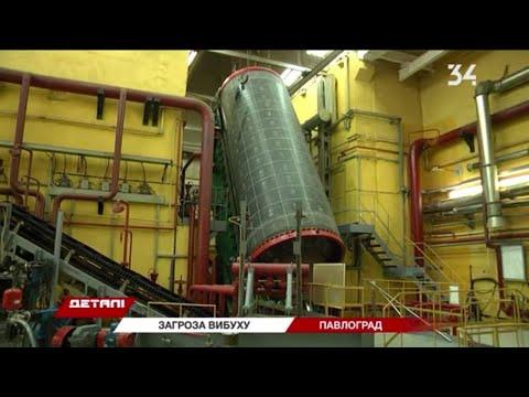 34 телеканал: В Павлограде на химзаводе хранится ракетное топливо, которое не за что утилизировать