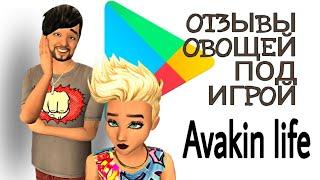 Отзывы овощей под игрой Авакин лайф /Avakin life