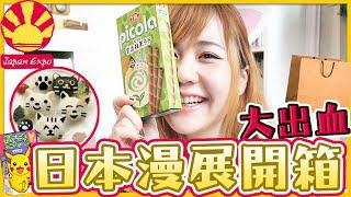 超可愛日本料理餐具購物分享!【法國漫展Japan expo 2017】開箱!Utatv...