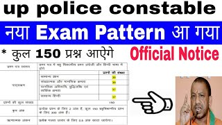 New exam pattern Up police constable, up police constable exam pattern
