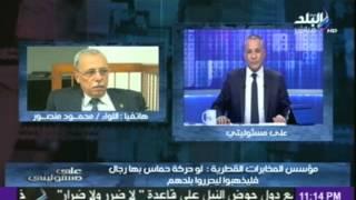 اللواء محمود منصور : يكشف حقيقة حماس الأرهابية ويرد على الأرهابى صلاح البردويلى