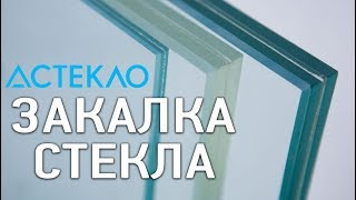 Закалка стекла. Что такое закаленное стекло?(, 2017-08-11T06:56:25.000Z)