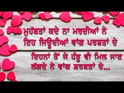 ਮੁਹੱਬਤਾਂ    New Best Punjabi Poetry/Shayari   New Love Words/Quotes   Deep Jagdeep