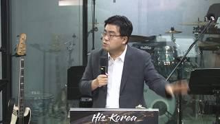 히즈코리아 TV | 이호 목사 | 동성애 전쟁 2 - 세계관의 대결, 기독교와 동성애