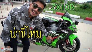 รีวิว ZX10R ของพี่แหลม