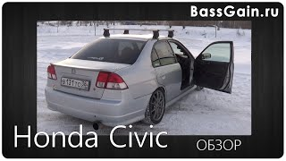 Обзор Honda Civic, Иркутск. BassGain(Состав системы: Alpine 175r + Hertz spl show 200.1 L, Alphard X6L, Alphard hlg-25neo. Kicx 1.1000, Alphard m134, kicx ar 4.90 + AQ 312. + http://bassgain.ru ..., 2016-02-14T10:33:10.000Z)