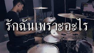 รักฉันเพราะอะไร - Blue Shade (Drum Cover) | EarthEPD