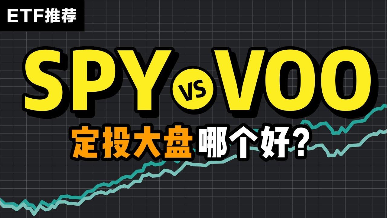 Download 定投标普500,SPY和VOO哪个好?| 指数基金ETF最全对比