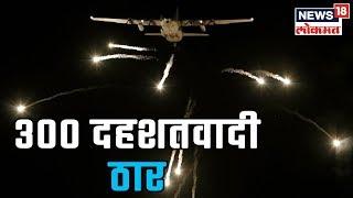 #IndianAirStrike:  हल्ल्यात 300 दहशतवादी मारल्याची सूत्रांची माहिती  | NEWS18 LOKMAT LIVE