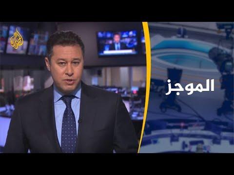 موجز الأخبار – العاشرة مساء 21/02/2019  - نشر قبل 6 ساعة