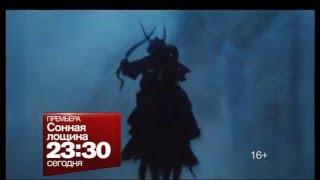 """""""Сонная лощина"""" в 23:30 на РЕН ТВ"""