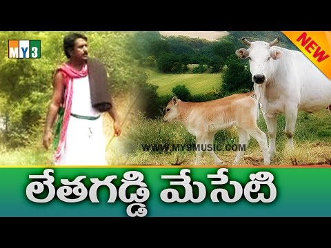 Latest Telugu Folk Songs - Letha Gaddi Meseti| Telangana Folk Video Songs