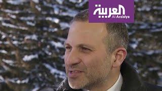 تفاعلكم | جدل حول مشاركة جبران باسيل في دافوس وحزبه يتهم معارضيه بالعمالة!