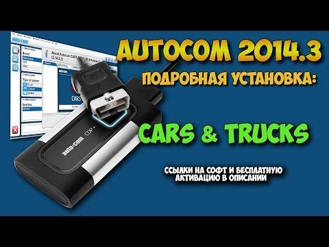 скачать программу autocom cdp 20133