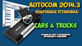 Autocom CDP+ 2014.3 / Delphi DS150E / Установка и бесплатная активация
