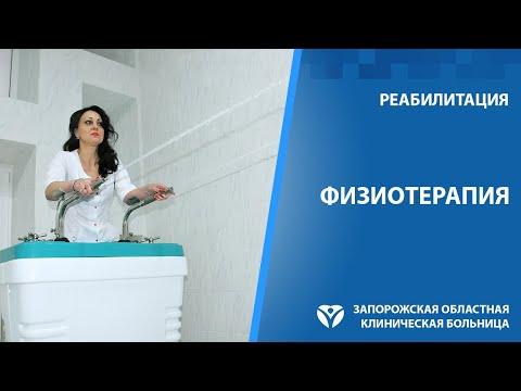Лечебные ванны и подводное вытяжение в отделении физиотерапии ЗОКБ