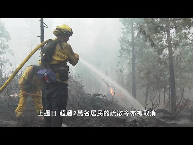 加州:  南太浩湖滅火有進展 但加州火災威脅仍高