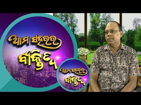 Ama Saharara Byaktitwa Ranjit Kumar Das